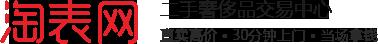 淘表网logo